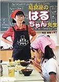 給食室のはるちゃん先生 (はじめてのノンフィクションシリーズ)