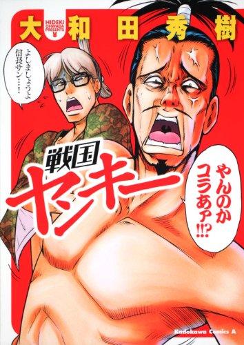 戦国ヤンキー (角川コミックス・エース 40-29)の詳細を見る