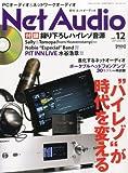 Net Audio (ネットオーディオ) 2013年 12月号