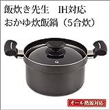 炊飯鍋 直火で炊く 鍋 5合