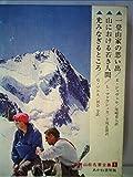 世界山岳名著全集〈第5〉一登山家の思い出・山における若き人間・光みなぎるところ (1967年)