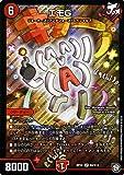 デュエルマスターズ エモG スーパーレア 青きC.A.P.と漆黒の大卍罪 DMRP10 | デュエマ 超天篇 火文明 クリーチャー
