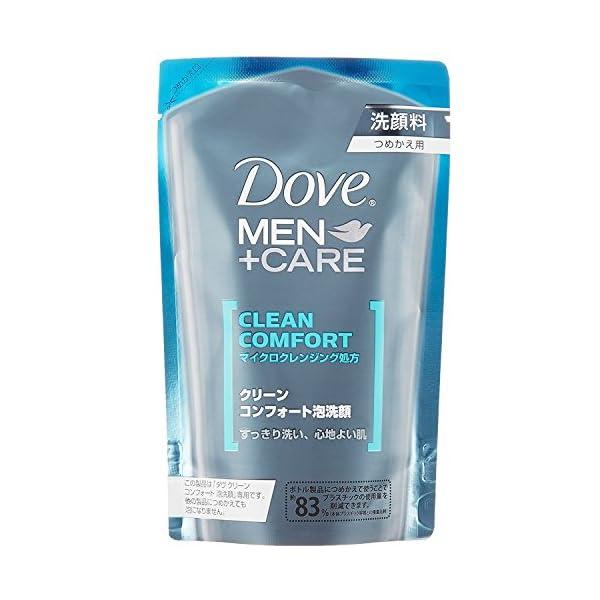 ダヴ クリーンコンフォート 泡洗顔 つめかえ用 ...の商品画像