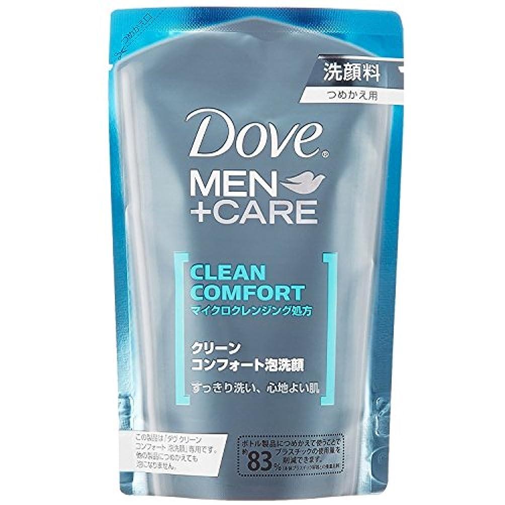 ハンサム値するダヴ クリーンコンフォート 泡洗顔 つめかえ用 110ml