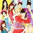 6th 雄叫びアルバム (初回生産限定盤) (DVD付)