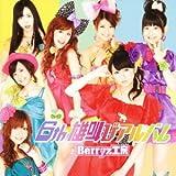 6th 雄叫びアルバム(初回生産限定盤)(DVD付)