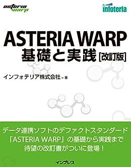 [インフォテリア株式会社]のASTERIA WARP 基礎と実践 改訂版