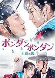 ポンダンポンダン王様の恋2巻組 DVD