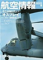 航空情報 2012年 10月号 [雑誌]