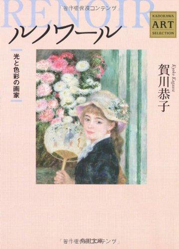 ルノワール  ——光と色彩の画家  Kadokawa Art Selection (角川文庫)