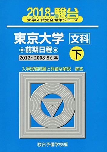 東京大学〈文科〉前期日程 2018 下(2012ー200―5か年 (大学入試完全対策シリーズ 6)