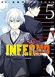 インフェルノ(5) (ARIAコミックス)