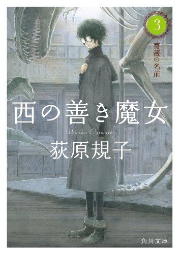 西の善き魔女3 薔薇の名前 (角川文庫)