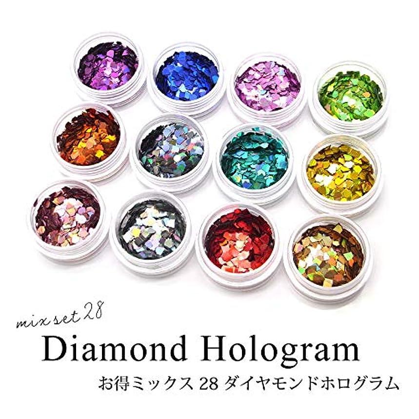 効果葬儀ヒットネイル レジン お得ミックス 28 ダイヤモンドホログラム