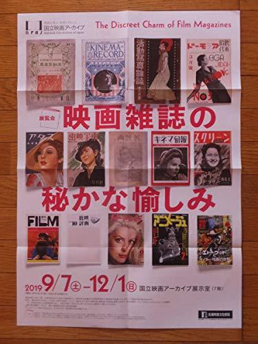 映画雑誌の秘かな愉しみポスター '19912「国立映画アーカイブ」室