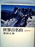 世界百名山―絶筆41座 (1974年)
