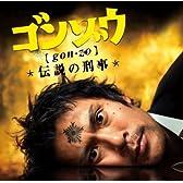 「ゴンゾウ~伝説の刑事」オリジナルサウンドトラック