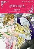 禁断の恋人 (ハーレクインコミックス・キララ)