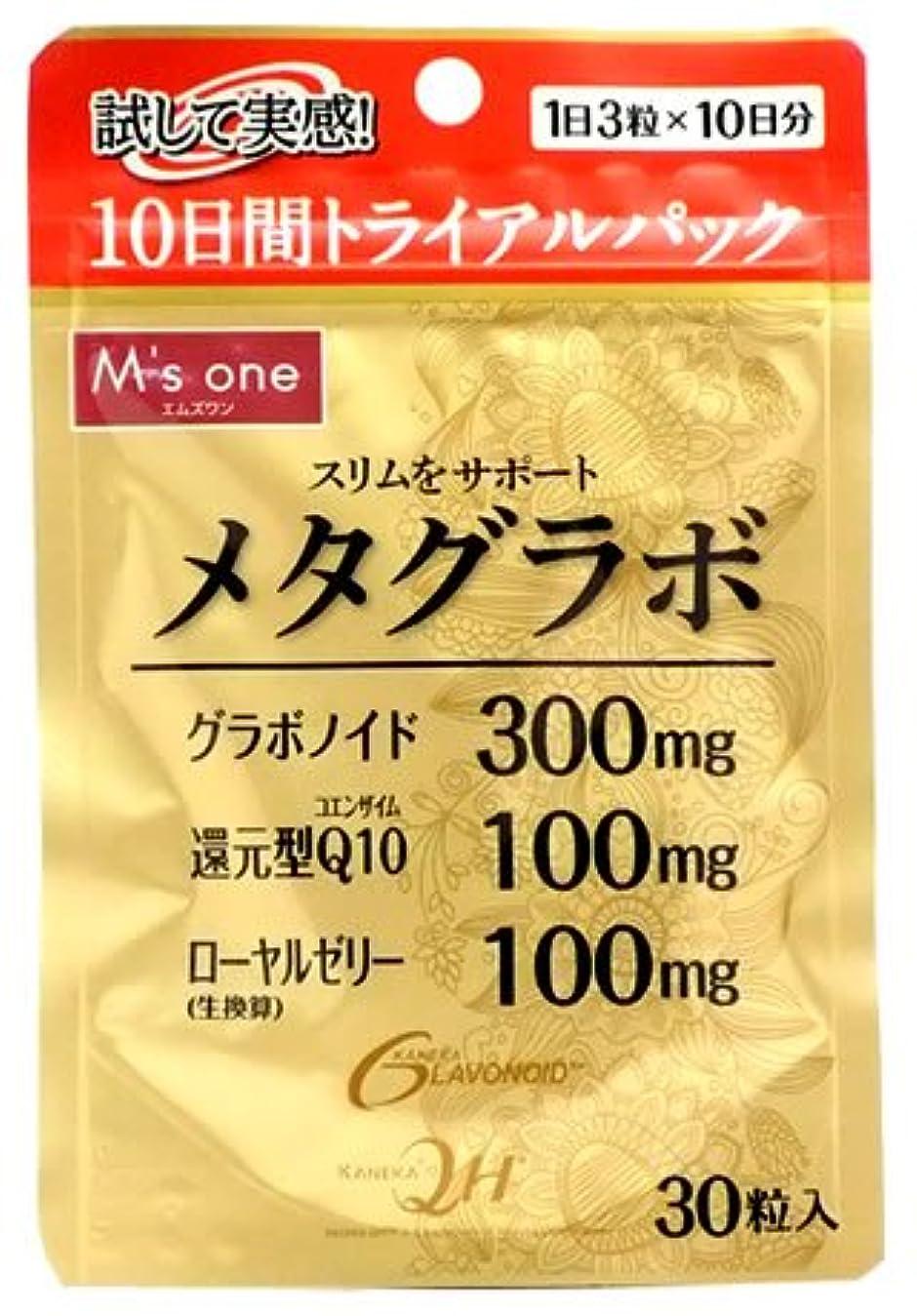 カロリー取り付け解き明かすエムズワン メタグラボ ダイエットサプリ グラボノイド 10日分 (30粒入) トライアルパック