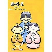 仏教カードゲーム 無碍光 (むげこう)