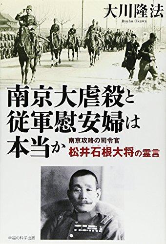 南京大虐殺と従軍慰安婦は本当か (OR books)の詳細を見る