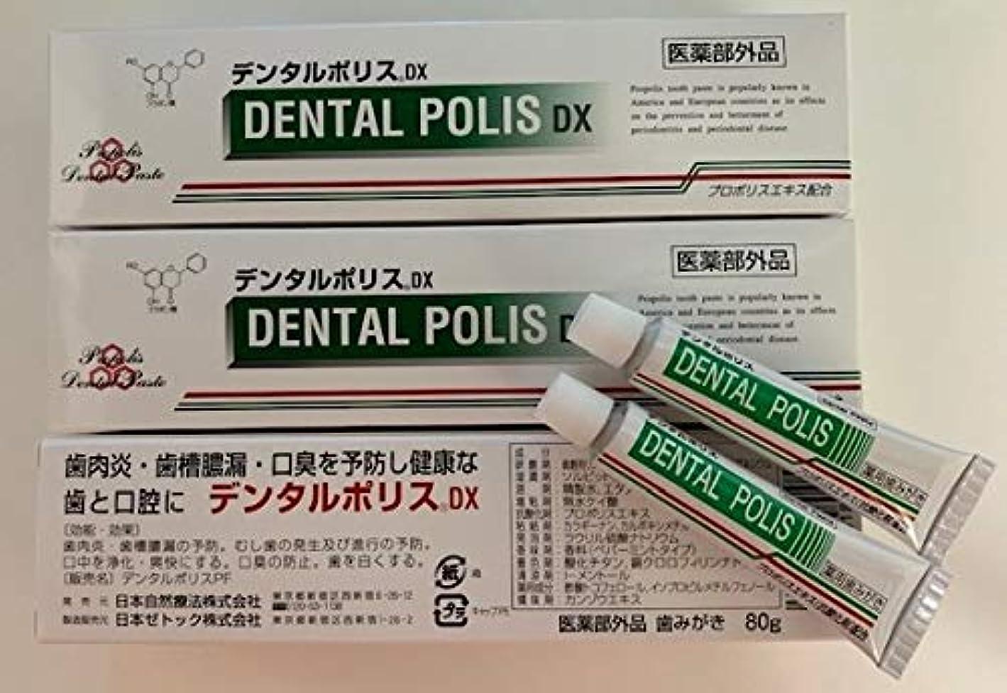 等価彼らは強打プロポリス配合歯みがき粉 デンタルポリスDX 3本プラス2本(8g入り) セット 歯周病予防 口臭ケア 【医薬部外品】