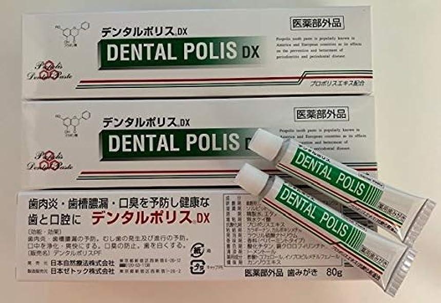 全く鎖友情プロポリス配合歯みがき粉 デンタルポリスDX 3本プラス2本(8g入り) セット 歯周病予防 口臭ケア 【医薬部外品】