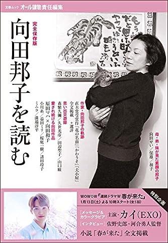 向田邦子を読む(文春ムック) (文春MOOK)