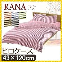 岩本繊維 枕カバー 43×120 RANA ラナ 4301 綿100% 日本製 枕 ピローケース ファスナー式 長手 ブルー