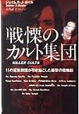 戦慄のカルト集団―11の狂気教団が引き起こした衝撃の殺戮劇 (扶桑社ノンフィクション)