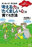 サッカーで、子どもの「考える力」と「たくましい心」を育てる方法(固定レイアウト版)