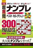 秀逸 超難問ナンプレプレミアムベスト・セレクション300 PARADISE(パラダイス)