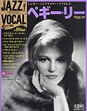 隔週刊CDつきマガジン 「JAZZ VOCAL COLLECTION(ジャズ・ヴォーカル・コレクション)」 2017年 4/4号 ベギー・リー