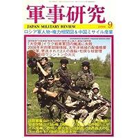 軍事研究 2008年 09月号 [雑誌]