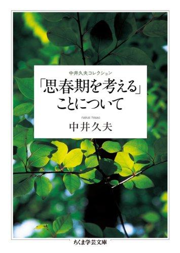 中井久夫コレクション3 「思春期を考える」ことについて (ちくま学芸文庫)