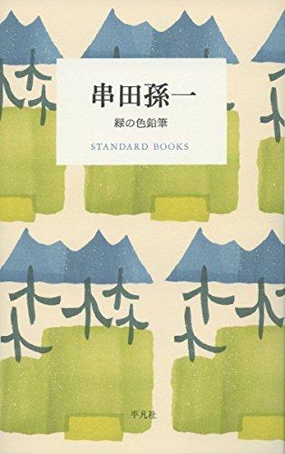 串田孫一 緑の色鉛筆 (STANDARD BOOKS) 串田 孫一