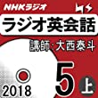 NHK ラジオ英会話 2018年5月号(上)