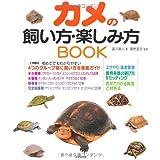 カメの飼い方・楽しみ方BOOK