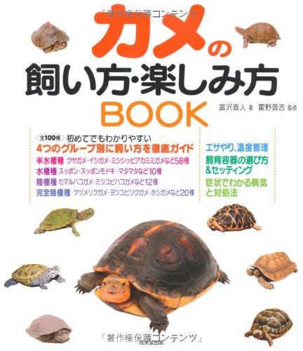 カメの飼い方・楽しみ方BOOKの詳細を見る