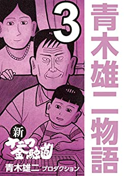 新ナニワ金融道 青木雄二物語 第01-03巻 [Shin Naniwa Kinyuudou – Aoki Yuuji Monogatar vol 01-03]