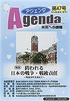 アジェンダ 未来への課題〈第47号(2014年冬号)〉特集 問われる日本の戦争・戦後責任―戦後70年を迎えて