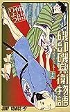 磯部磯兵衛物語~浮世はつらいよ~ 16 (ジャンプコミックス)