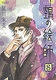 鵼の絵師 8 (Nemuki+コミックス)