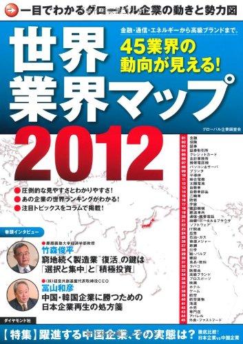 世界業界マップ2012