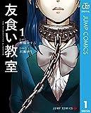 友食い教室 1 (ジャンプコミックスDIGITAL)