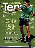 月刊テニスマガジン 2017年 06月号 [雑誌]