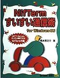 NifTermすいすい通信術 for Windows95 (SOFTBANK BOOKS)