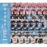 みずうみ~VIDEO CLIPS~ [DVD]