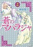 蒼のマハラジャ (2) (ホーム社漫画文庫 (K8-2))