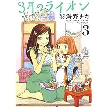 3月のライオン 3 (ジェッツコミックス)